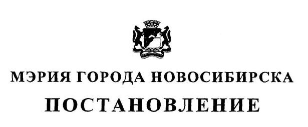 http://pravo.novo-sibirsk.ru/DocLib4/Постановление.png